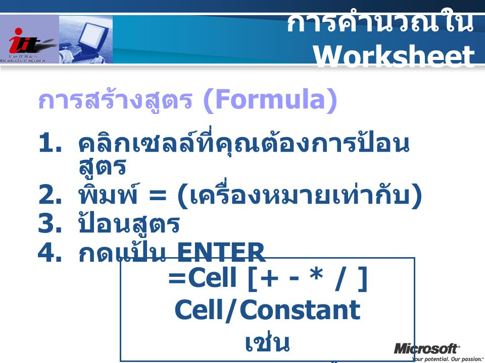 =Cell [+ - * / ] Cell/Constant